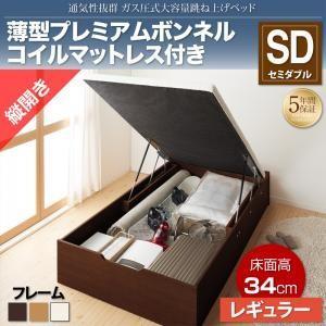 すのこベッド ベッド すのこ 通気性抜群 清潔 快適 生活 薄型プレミアムボンネルコイルマットレス付き 縦開き セミダブル レギュラー|comodocrea