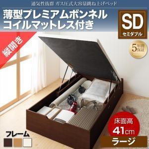 すのこベッド ベッド すのこ 通気性抜群 清潔 快適 生活 薄型プレミアムボンネルコイルマットレス付き 縦開き セミダブル ラージ|comodocrea