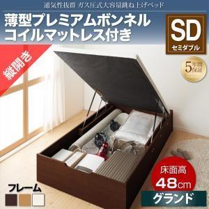 すのこベッド ベッド すのこ 通気性抜群 清潔 快適 生活 薄型プレミアムボンネルコイルマットレス付き 縦開き セミダブル グランド|comodocrea