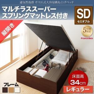 すのこベッド ベッド すのこ 通気性抜群 清潔 快適 生活 マルチラススーパースプリングマットレス付き 縦開き セミダブル レギュラー|comodocrea