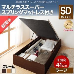 すのこベッド ベッド すのこ 通気性抜群 清潔 快適 生活 マルチラススーパースプリングマットレス付き 縦開き セミダブル ラージ|comodocrea