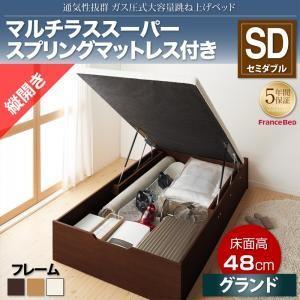 すのこベッド ベッド すのこ 通気性抜群 清潔 快適 生活 マルチラススーパースプリングマットレス付き 縦開き セミダブル グランド|comodocrea