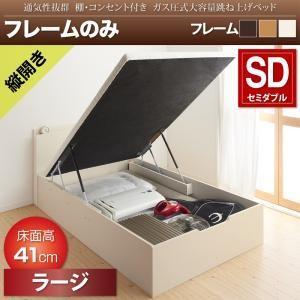 ベッド 大容量 収納ベッド 敷き布団 使える 通気性 清潔 ベッドフレームのみ 縦開き セミダブル ラージ|comodocrea