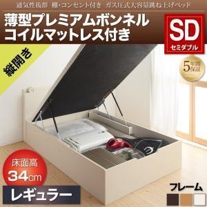 ベッド 大容量 収納ベッド 敷き布団 使える 通気性 清潔 薄型プレミアムボンネルコイルマットレス付き 縦開き セミダブル レギュラー|comodocrea