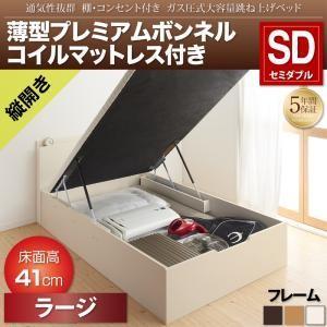 ベッド 大容量 収納ベッド 敷き布団 使える 通気性 清潔 薄型プレミアムボンネルコイルマットレス付き 縦開き セミダブル ラージ|comodocrea