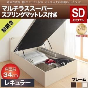 ベッド 大容量 収納ベッド 敷き布団 使える 通気性 清潔 マルチラススーパースプリングマットレス付き 縦開き セミダブル レギュラー|comodocrea