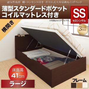 ベッド 大容量 収納ベッド 敷き布団 使える 通気性 清潔 薄型スタンダードポケットコイルマットレス付き 横開き セミシングル ラージ|comodocrea