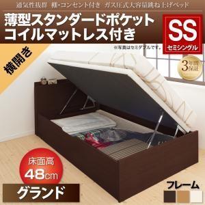 ベッド 大容量 収納ベッド 敷き布団 使える 通気性 清潔 薄型スタンダードポケットコイルマットレス付き 横開き セミシングル グランド|comodocrea