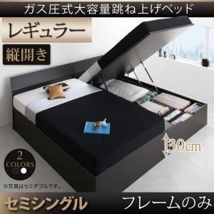 収納ベッド 省スペースベッド ベッドフレームのみ 縦開き セミシングル レギュラー|comodocrea