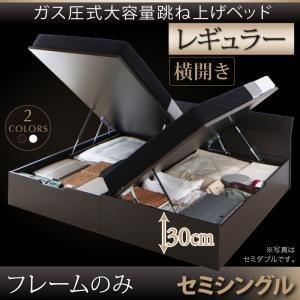 収納ベッド 省スペースベッド ベッドフレームのみ 横開き セミシングル レギュラー|comodocrea