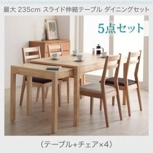 ダイニングテーブルセット スライド伸縮テーブル ダイニングセット トーレス 5点セット(テーブル+チェア4脚) W135-235|comodocrea