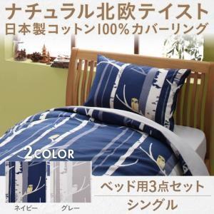 北欧 布団カバー 寝具カバー 北欧 コットン 100% ナチュラル ルーテ カバーリング3点セット シングル|comodocrea
