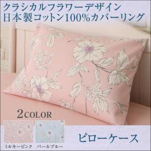 カバー コットン 枕カバー  フラワー デザイン カナン 枕カバー comodocrea