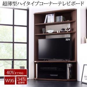 テレビ台 コーナーボード 超薄型 コーナー テレビボード ノヴァネクスト|comodocrea