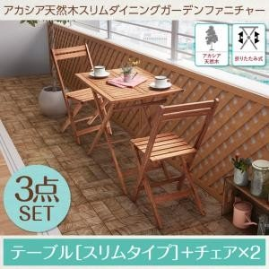 ダイニング ガーデンテーブル ガーデンチェア 3点セット シリエル (テーブル+チェア2脚) スリムテーブル W55|comodocrea