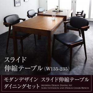 ダイニングテーブル モダンデザイン スライド伸縮テーブル ダイニングテーブル W135-235|comodocrea