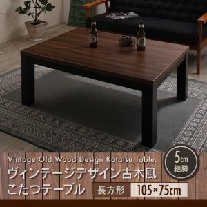 ヴィンテージデザイン古木風こたつテーブル 7th Ave セブンスアベニュー 長方形(75×105cm)|comodocrea