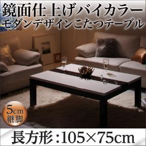 鏡面仕上げ バイカラーモダンデザインこたつテーブル Macbeth マクベス 長方形(75×105cm)|comodocrea