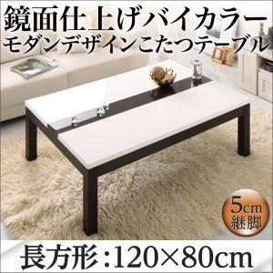 鏡面仕上げ バイカラーモダンデザインこたつテーブル Macbeth マクベス 4尺長方形(80×120cm)|comodocrea