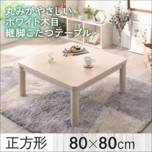 丸みがやさしいホワイト木目継脚こたつテーブル Snowdrop スノードロップ 正方形(80×80cm)|comodocrea