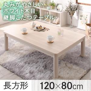 丸みがやさしいホワイト木目継脚こたつテーブル Snowdrop スノードロップ 4尺長方形(80×120cm)|comodocrea