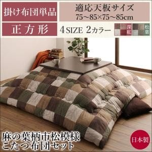 麻の葉柄市松模様 日和 ひより こたつ用掛け布団 正方形(75×75cm)|comodocrea