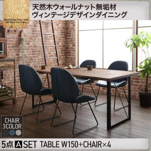天然木ウォールナット無垢材ヴィンテージデザインダイニング 5点セット(テーブル+チェア4脚) W150|comodocrea