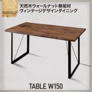 天然木ウォールナット無垢材ヴィンテージデザインダイニング ダイニングテーブル W150|comodocrea
