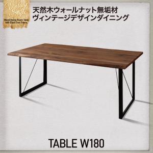 天然木ウォールナット無垢材ヴィンテージデザインダイニング ダイニングテーブル W180|comodocrea