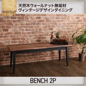 天然木ウォールナット無垢材ヴィンテージデザインダイニング ベンチ 2P|comodocrea