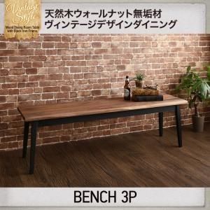 天然木ウォールナット無垢材ヴィンテージデザインダイニング ベンチ 3P|comodocrea