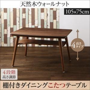 こたつもソファも高さ調節できる 棚付きリビングダイニングセット ダイニングこたつテーブル W105|comodocrea