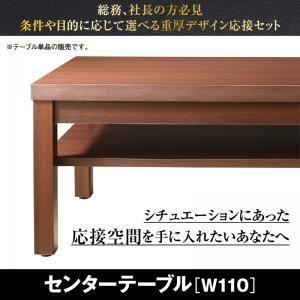 条件や目的に応じて選べる 重厚デザイン応接ソファセット Office Road オフィスロード センタ―テーブル W110|comodocrea