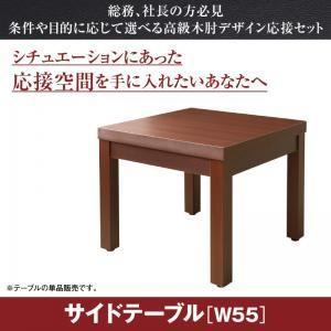 条件や目的に応じて選べる高級木肘デザイン応接ソファセット Office Grade オフィスグレード サイドテーブル W55|comodocrea