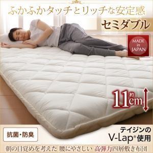 テイジン V-Lap使用 日本製  朝の目覚めを考えた 腰にやさしい 高弾力四層敷き布団 セミダブル|comodocrea