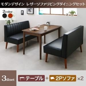 モダンデザインレザーソファ リビングダイニングセット 3点セット(テーブル+2Pソファ2脚) W115|comodocrea
