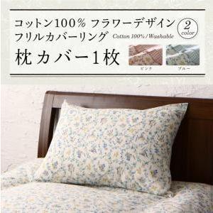 コットン100%フラワーデザインフリルカバーリング Piu ピウ 枕カバー 1枚 comodocrea