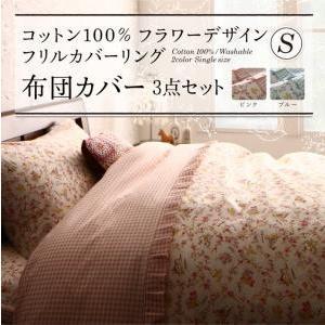 コットン100%フラワーデザインフリルカバーリング Piu ピウ 布団カバーセット シングル3点セット|comodocrea