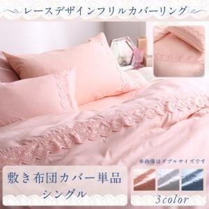 レースデザインフリルカバーリング meno メノ 敷き布団カバー シングル|comodocrea