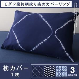 モダン幾何柄ハンドメイドデザイン絞り染めコットン100%カバーリング 枕カバー 1枚 comodocrea