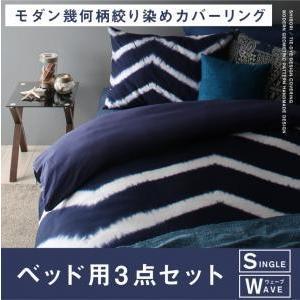 モダン幾何柄ハンドメイドデザイン絞り染めコットン100%カバーリング 布団カバーセット ベッド用 シングル3点セット|comodocrea