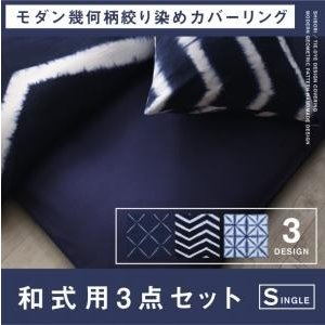 モダン幾何柄ハンドメイドデザイン絞り染めコットン100%カバーリング 布団カバーセット 和式用 シングル3点セット|comodocrea