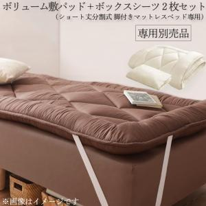 ショート丈分割式 脚付きマットレスベッド ポケット 専用別売品(ボリューム敷きパッド+ボックスシーツセット) セミダブル ※ベッド本体は含まれません。|comodocrea