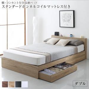 ダブルベッド マットレス付き 引き出し 収納付き 宮棚 コンセント付き ベッド ダブルベッド|comodocrea