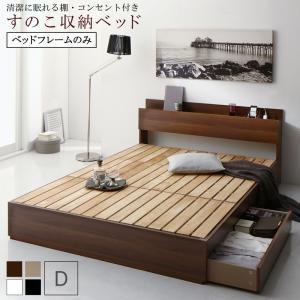 ダブルベッド 収納付き すのこベッド スノコベッド ベッドフレームのみ ダブル|comodocrea