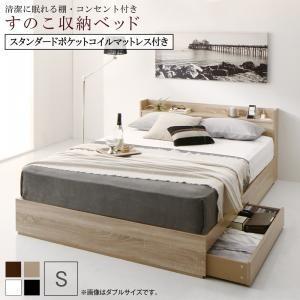 ベット ベッド シングルベッド マットレス付き すのこベッド 収納付き ベッド シングル スタンダードポケットコイルマットレス付き|comodocrea