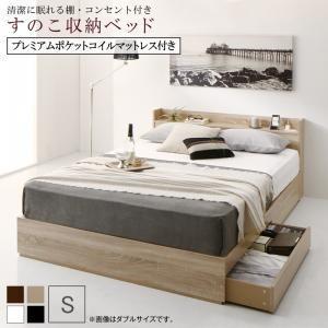 ベット ベッド シングルベッド マットレス付き すのこベッド 収納付き ベッド シングル プレミアムポケットコイルマットレス付き|comodocrea