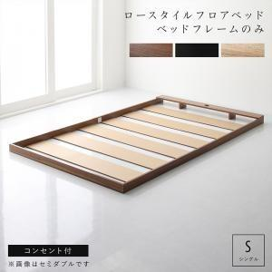 ベッド シングルベッド ベッドフレーム シンプル  棚 コンセント付き ベッドフレームのみ ローベッド シングル|comodocrea