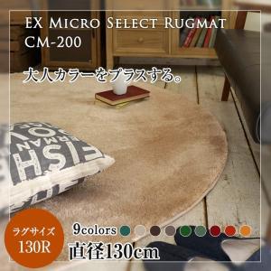 ラグマット 丸 ラグ おしゃれ EXマイクロセレクト ラグマット 円形 直径130cm|comodocrea