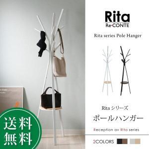 ポールハンガー ハンガー ラック 北欧 テイスト デザイン Rita 北欧風ポールハンガー おしゃれ 木製 スチール ホワイト ブラック|comodocrea